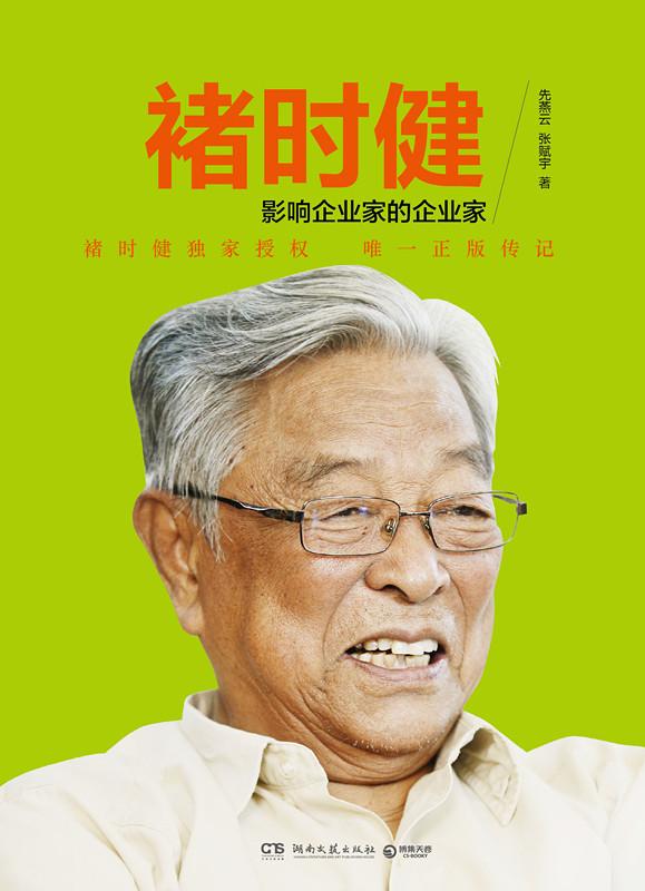 《褚时健:影响企业家的企业家》
